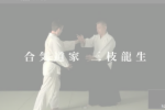 YouTube -Ryusei's Aikido-